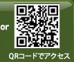 QRコードでアクセス