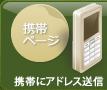 携帯ページ|携帯にアドレス送信