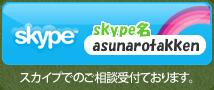 skype asunarotakken|スカイプでのご相談受付ております。